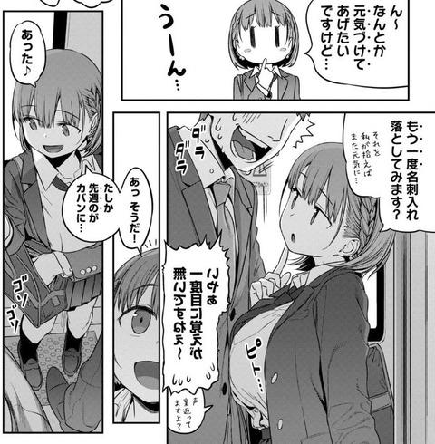 月曜日のたわわ 1巻 感想 ネタバレ 06