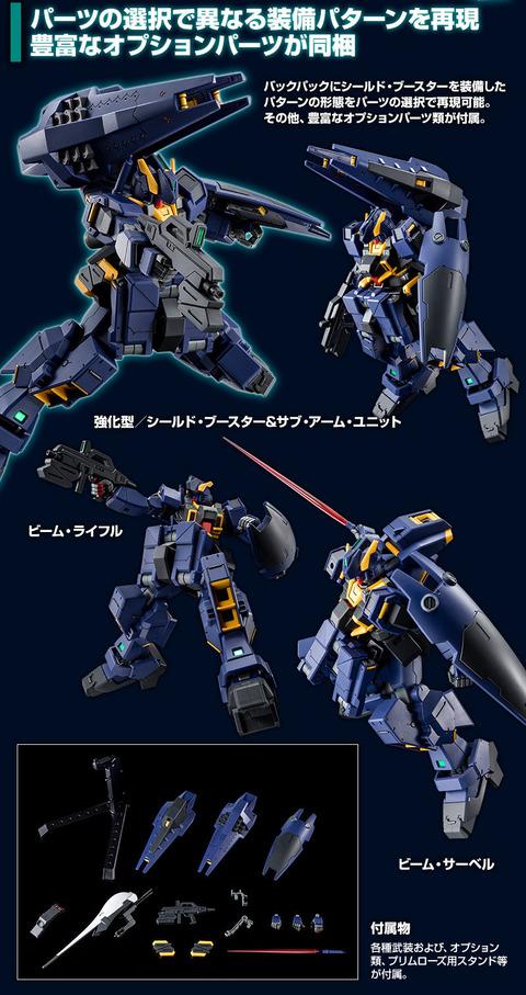 ガンダムTR-1 次世代量産機(実戦配備カラー)_04