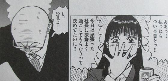 らーめん再遊記 1巻 感想 00132