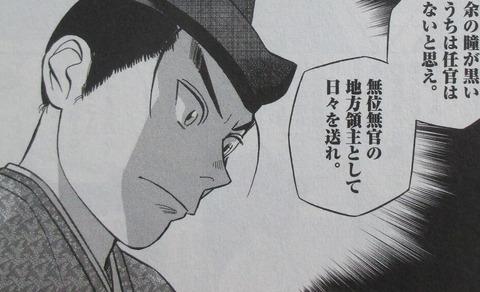 新九郎、奔る! 5巻 感想