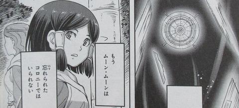 機動戦士ムーンガンダム 7巻 感想 ネタバレ 09