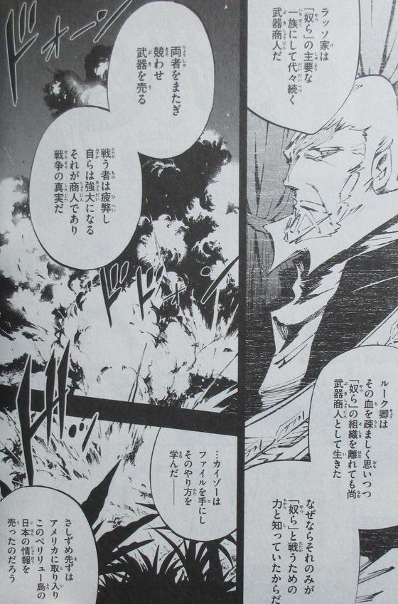 SHAMAN KING THE SUPER STAR 3巻 感想 00032