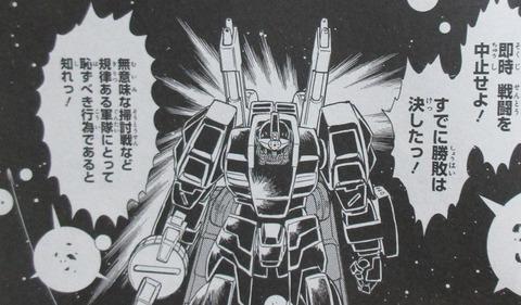 クロスボーンガンダムDUST 11巻 感想 00066