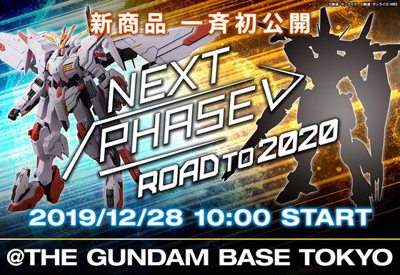 bnr_newyear2020_nextphase