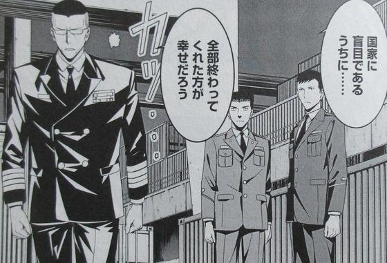 君 死ニタマフ事ナカレ 9巻 感想 00041