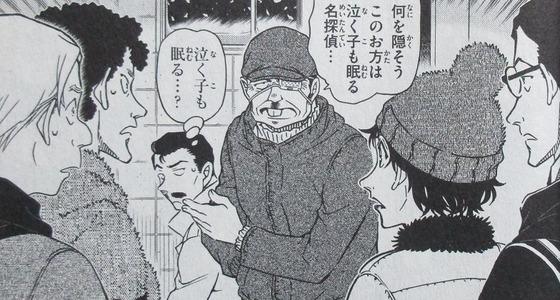 名探偵コナン 97巻 感想 00020
