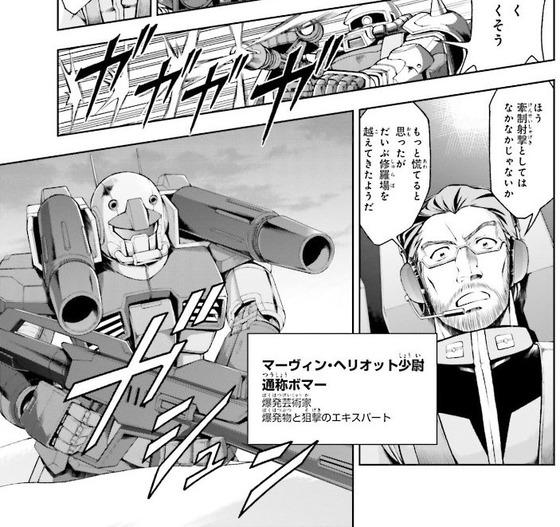 ザ・ブルー・ディスティニー 8巻 感想 00006