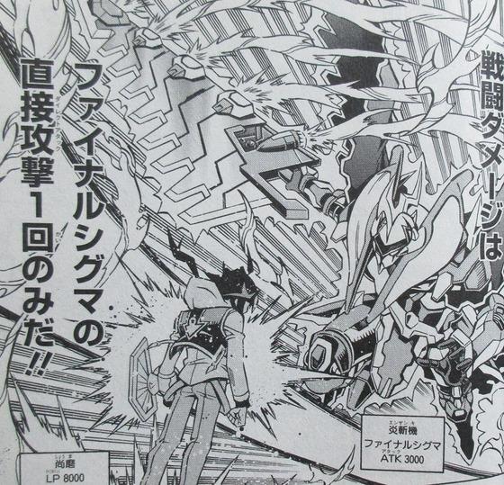 遊戯王OCGストラクチャーズ 1巻 感想 00043