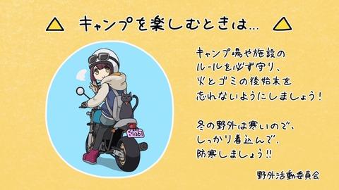 ゆるキャン 2期 第3話 感想 1359