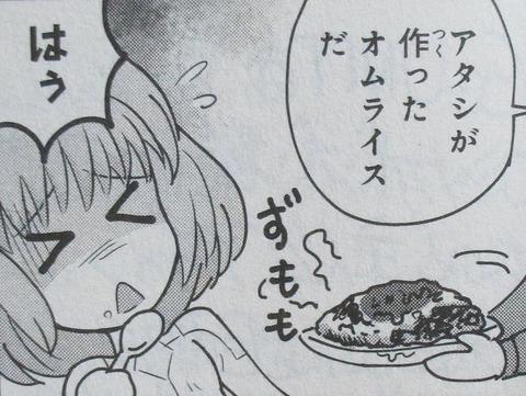 G-UNIT オペレーション・ガリアレスト 2巻 感想 00083