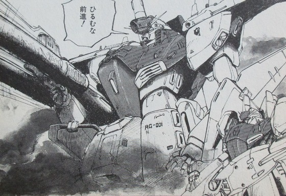 新ジオンの再興 レムナント・ワン 1巻 感想