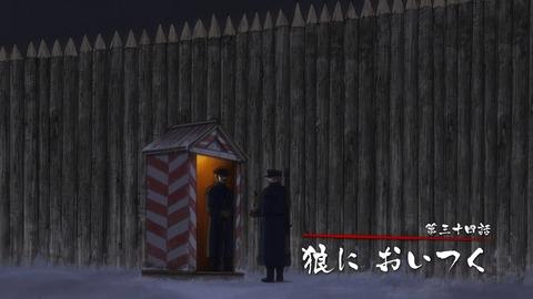 ゴールデンカムイ 第34話 感想 063
