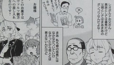 悪役令嬢転生おじさん 2巻 感想 52