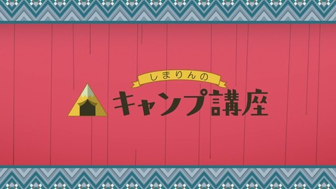 ゆるキャン 2期 第7話 感想 241