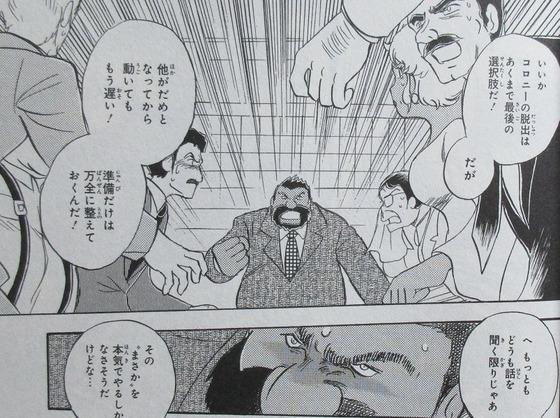 クロスボーンガンダムDUST 10巻 感想 00024