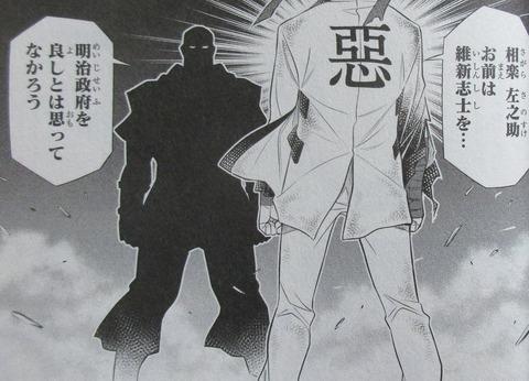 るろうに剣心 北海道編 5巻 感想38