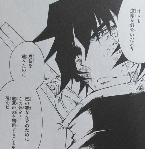 シャーマンキング レッドクリムゾン 2巻 感想 00060