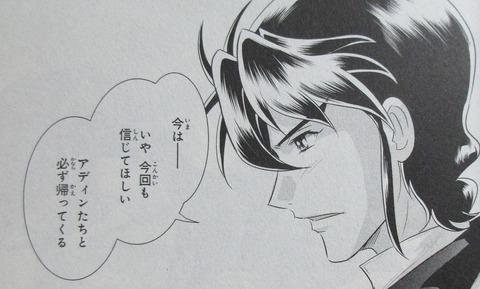 ガンダムW G-UNIT オペレーション・ガリアレスト 4巻 感想 07