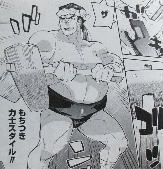 異世界ちゃんこ 4巻 感想 00048