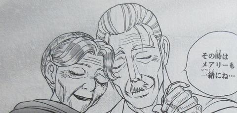 双亡亭壊すべし 25巻 最終回 感想 017