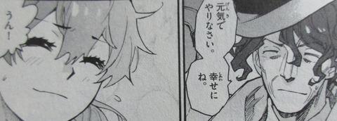 絶対可憐チルドレン 63巻 最終回 感想 092