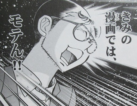 アオイホノオ 23巻 感想 00061