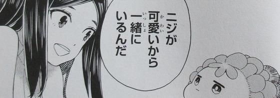 ニジとクロ 2巻 感想 00073