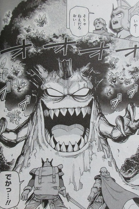 ダイの大冒険 勇者アバンと獄炎の魔王 1巻 感想 23