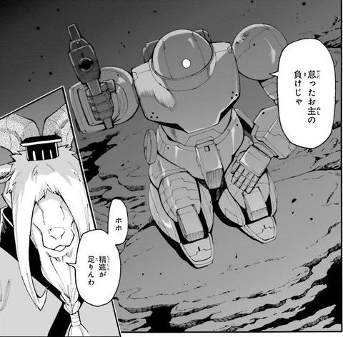 ガンダムビルドダイバーリゼ 3巻 最終回 感想 013