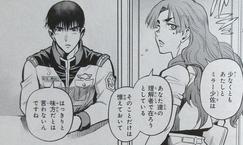 ガンダム0083 REBELLION 16巻 最終回 感想 49