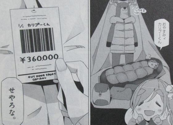 ゆるキャン 9巻 感想 00083
