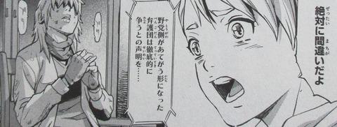 機動戦士ガンダムNT 5巻 感想 81