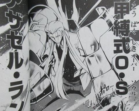 シャーマンキング マルコス 1巻 感想 00054