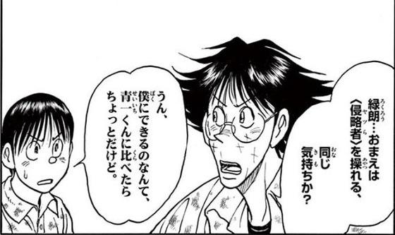双亡亭壊すべし 15巻 感想 00006