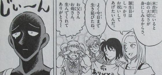 犯人の犯沢さん 5巻 感想 00028