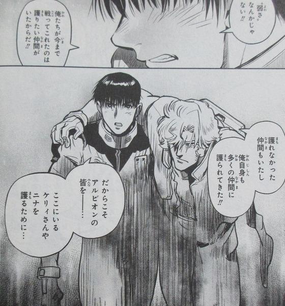 ガンダム0083 REBELLION 14巻 感想 00067