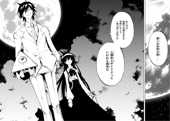 SHAMAN KING THE SUPER STAR 3巻 感想 00007