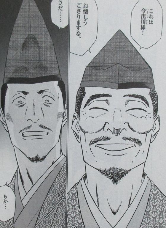 新九郎、奔る! 3巻 感想 00011