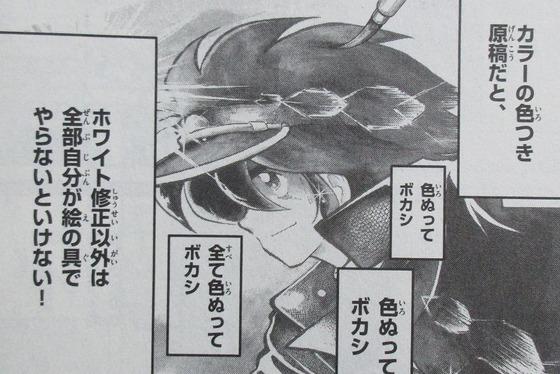 アオイホノオ 22巻 感想 00023