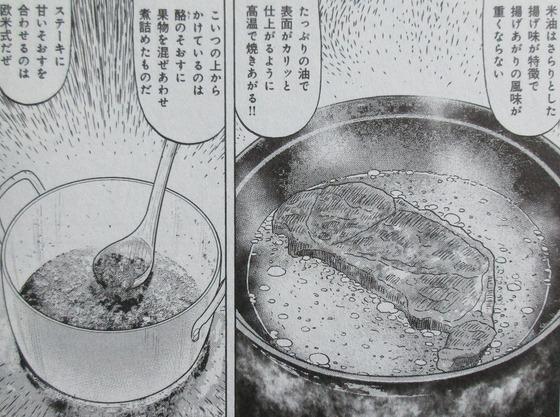 ミスター味っ子 幕末編 4巻 最終回 感想 00070
