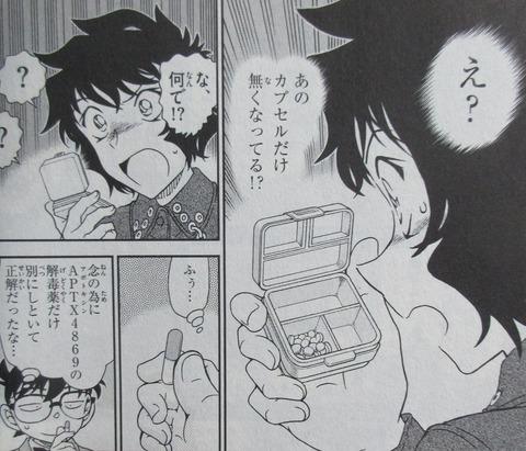 名探偵コナン 99巻 感想 ネタバレ 20