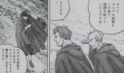 プリニウス 10巻 感想 00056
