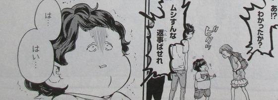 ヨシノズイカラ 3巻 最終回 感想 00021