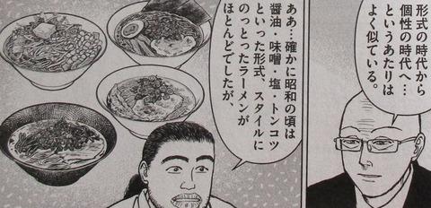 らーめん再遊記 2巻 感想 12