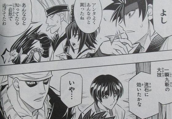 るろうに剣心 北海道編 4巻 感想 00020
