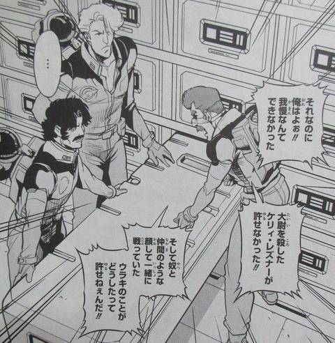 ガンダム0083 REBELLION 15巻 感想 54