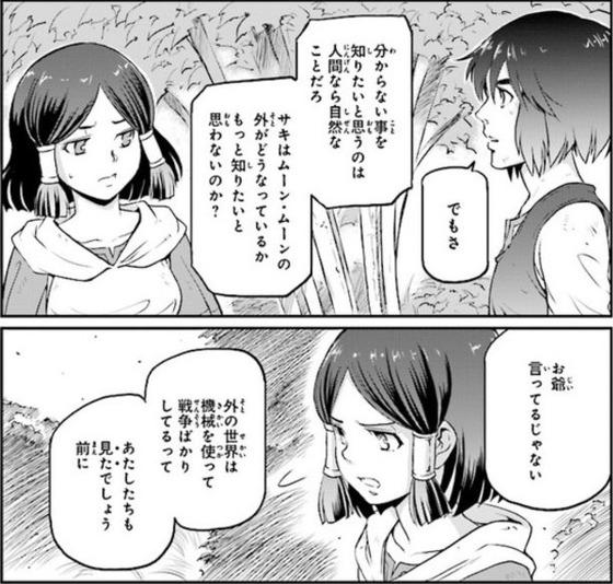 機動戦士MOONガンダム 第1話 (24)
