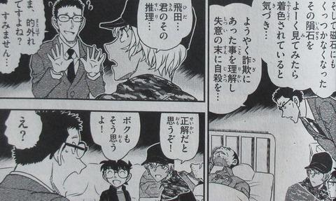名探偵コナン 99巻 感想 ネタバレ 35