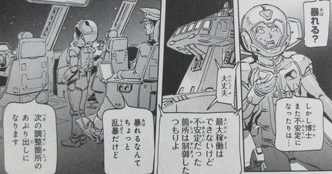 機動戦士ガンダムF91 プリクエル 1巻 感想 ネタバレ 76
