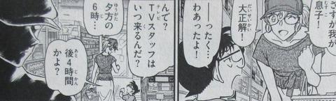 名探偵コナン 99巻 感想 ネタバレ 64